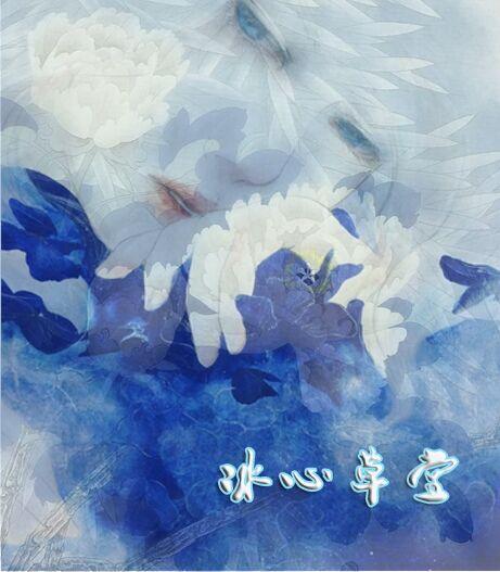 【冰心】夜宵(散文)